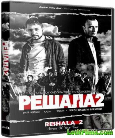 Скачать фильм Решала 2 (2015)