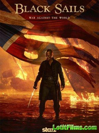 Скачать сериал Чёрные паруса 3 / Black Sails 3 [2016]