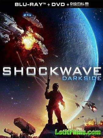 Скачать фильм Темная сторона / Shockwave Darkside (2014)