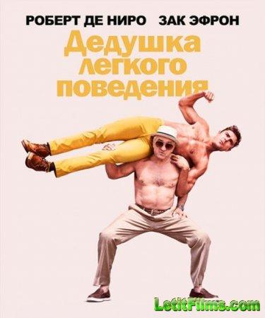 Скачать фильм Дедушка легкого поведения / Dirty Grandpa (2016)