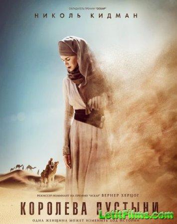 Скачать фильм Королева пустыни / Queen of the Desert (2015)