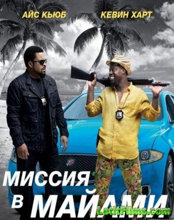 Скачать фильм Миссия в Майами / Ride Along 2 (2016)
