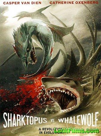 Скачать фильм Акулосьминог против Китоволка / Sharktopus vs. Whalewolf (201 ...