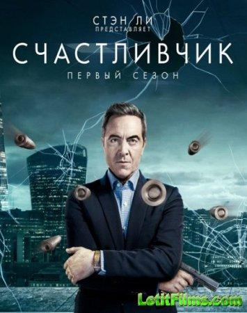 Скачать Счастливчик / Stan Lee's Lucky Man - 1 сезон (2016)