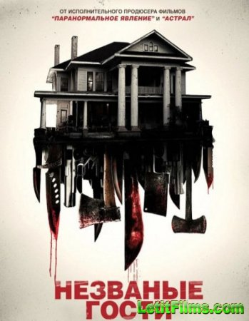 Скачать фильм Незваные гости / Shut In (2015)