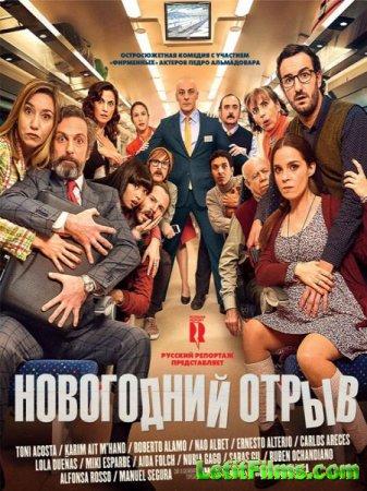 Скачать фильм Новогодний отрыв / Incidencias (2015)