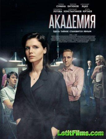 Скачать сериал Академия (2016)