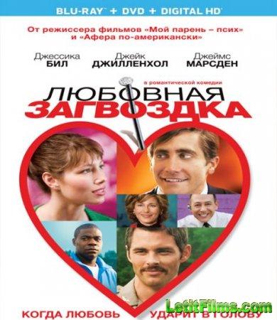 Скачать фильм Любовная загвоздка / Accidental Love (2015)