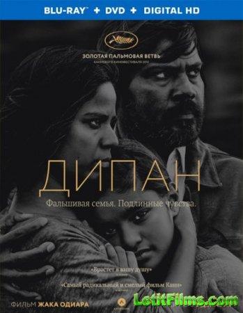 Скачать фильм Дипан / Dheepan (2015)