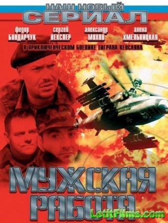 Скачать Мужская работа (1-2 сезон) [2001] DVDRip