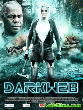 Скачать фильм Тёмная паутина / Darkweb (2016)