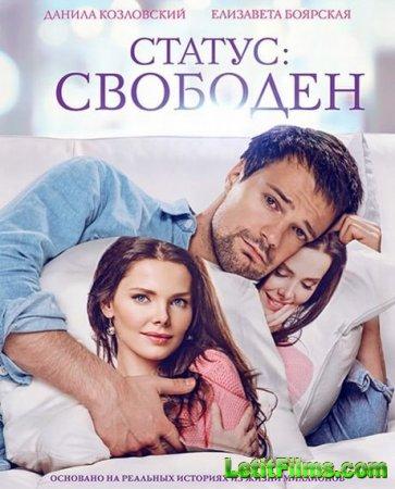 Скачать фильм Статус: Свободен (2015)