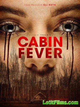 Скачать фильм Лихорадка / Cabin Fever (2016)