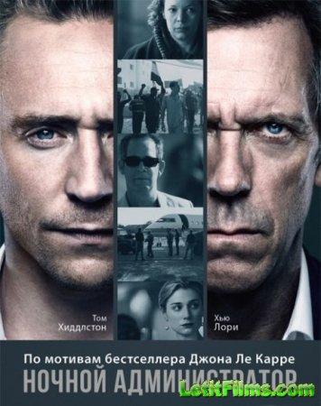 Скачать Ночной администратор / The Night Manager - 1 сезон (2016)