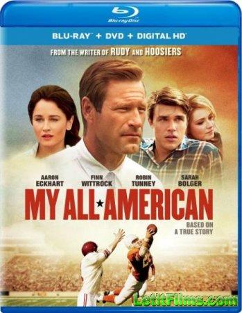 Скачать фильм Все мои американцы / My All American (2015)