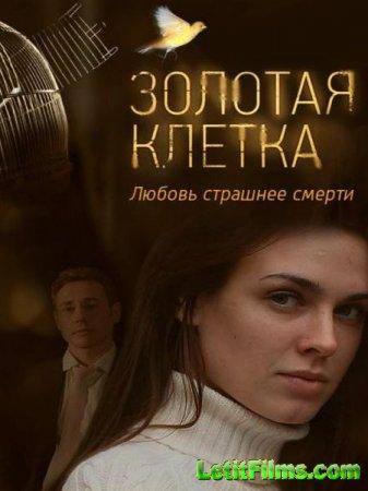 Скачать Золотая клетка (2016)