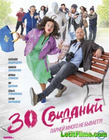 Скачать фильм 30 свиданий (2015)