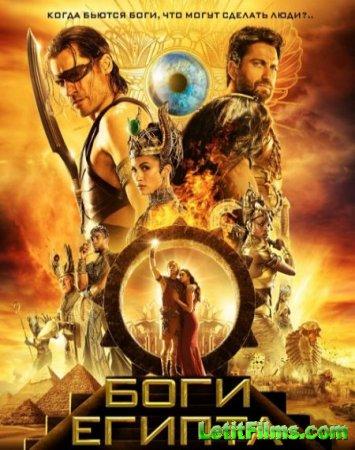 Скачать фильм Боги Египта / Gods of Egypt (2016)