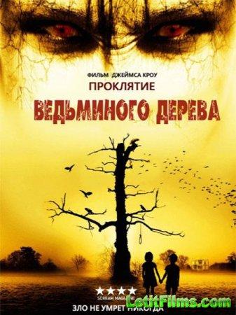 Скачать фильм Проклятие ведьминого дерева / Curse of the Witching Tree (201 ...
