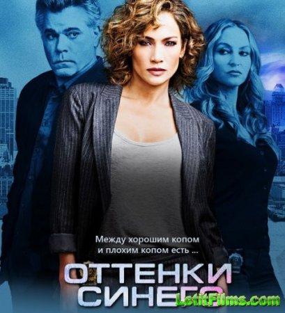 Скачать сериал Оттенки синего / Shades of Blue - 1 сезон (2016)