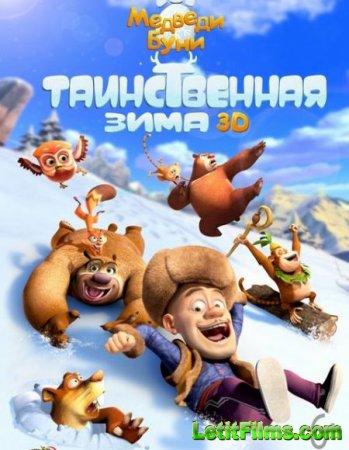 Скачать мультфильм Медведи Буни: Таинственная зима (2015)