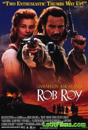 Скачать Роб Рой / Rob Roy [1995]