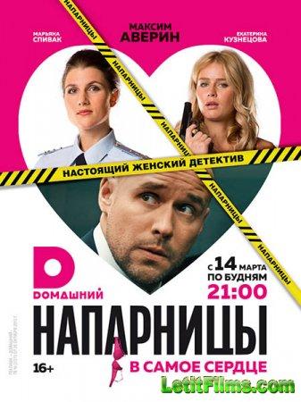Скачать сериал Напарницы (2016)