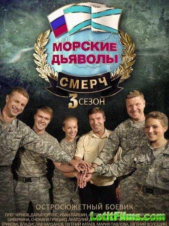 Скачать Морские дьяволы. Смерч (3 сезон) [2016]