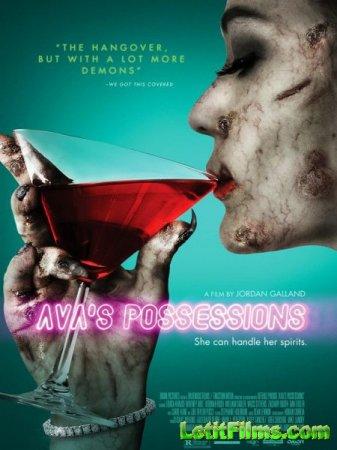 Скачать фильм Одержимость Авы / Ava's Possessions (2015)