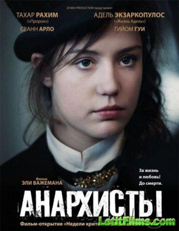 Скачать фильм Анархисты / Les anarchistes (2015)