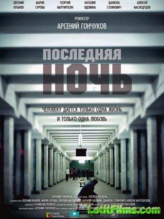 Скачать фильм Последняя ночь (2015)