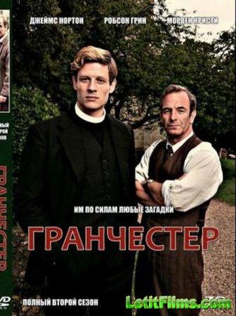 Скачать Гранчестер / Grantchester - 2 сезон (2016)