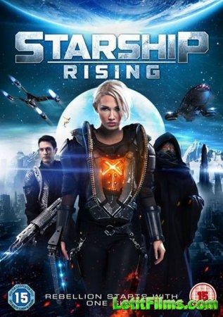 Скачать фильм Звёздный крейсер: Апокалипсис / Starship: Apocalypse (2014)