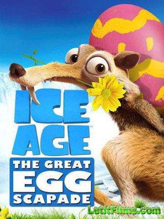 Скачать мультфильм Ледниковый Период: Погоня за яйцами / Ice Age: The Great ...