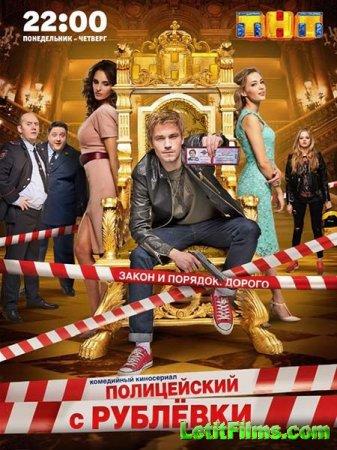 Скачать Полицейский с Рублёвки (2016)