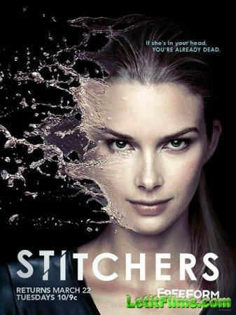 Скачать Сшиватели / Stitchers - 2 сезон (2016)
