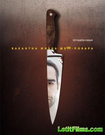 Скачать фильм Вакантна жизнь шеф-повара (2015)