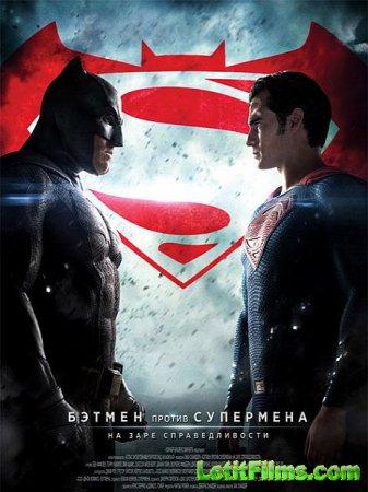 Скачать фильм Бэтмен против Супермена: На заре справедливости / Batman v Su ...