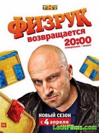 Скачать Физрук - 3 сезон (2016)
