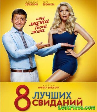 Скачать фильм 8 лучших свиданий (2016)