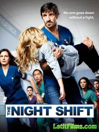 Скачать Ночная смена / The Night Shift - 2 сезон (2015)