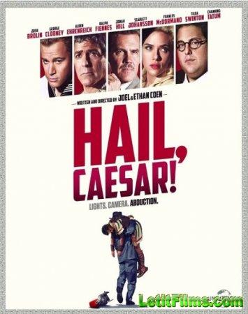 Скачать фильм Да здравствует Цезарь! / Hail, Caesar! (2016)