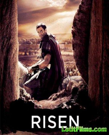 Скачать фильм Воскресение Христа / Risen (2016)