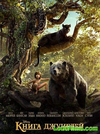 Скачать фильм Книга джунглей / The Jungle Book (2016)