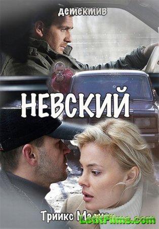 Скачать Невский [2016]