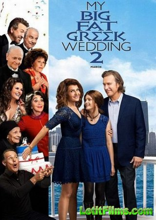 Скачать фильм Моя большая греческая свадьба 2 / My Big Fat Greek Wedding 2  ...
