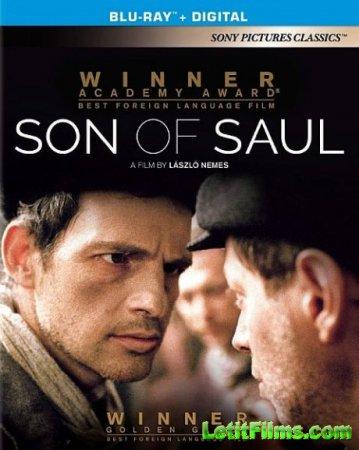 Скачать фильм Сын Саула (2015)