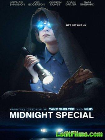Скачать фильм Специальный полуночный выпуск / Midnight Special (2016)