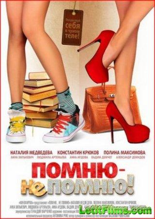 Скачать фильм Помню – не помню! (2016)