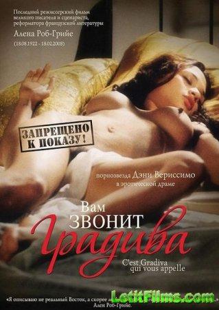 Скачать Вам звонит Градива / Gradiva [2006] DVDRip